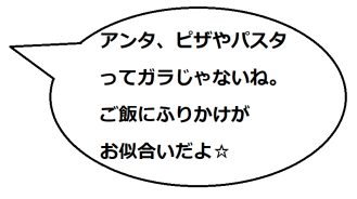 ジョリーパスタの文乃コメ1