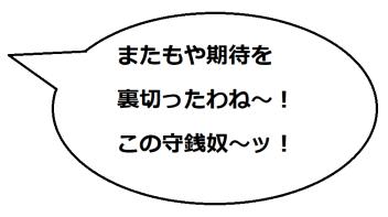 淡路サービスの文乃コメ1