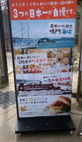 道の駅うずしお2の3つの日本一看板