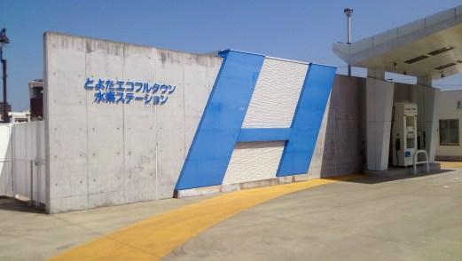 トヨエコ15の水素ステーション