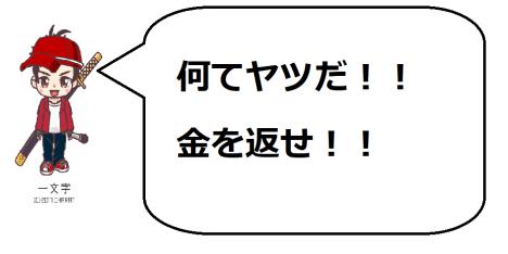 淡墨桜1の一文字コメ1