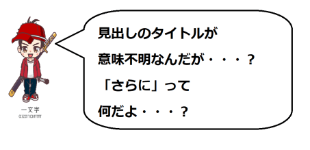 淡墨桜3の一文字コメ1