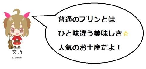 デザートの文乃コメ1