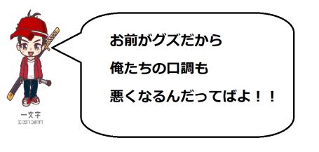 淡墨桜4の一文字コメ1