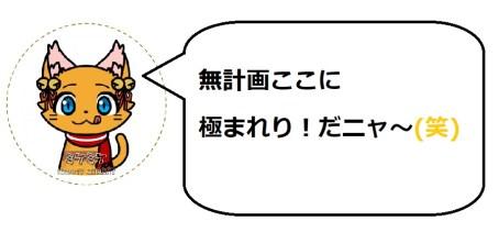 淡墨桜4のミケコメ1