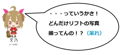 茶臼山高原1の文乃コメ1