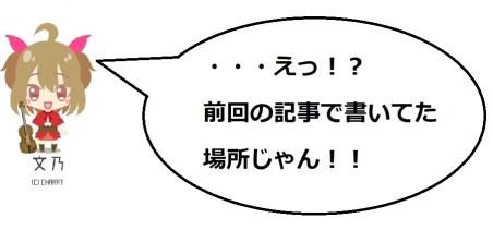 茶臼山3の文乃コメ1