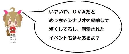 テイルズシンフォの文乃コメ1