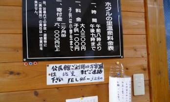 山川温泉の公民館利用料