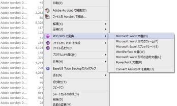 Power PDF は Acrobat よりもWord変換の精度が高い?