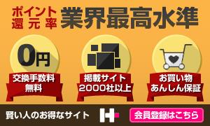 Mineo の初期費用1100円 月額50円 にする方法