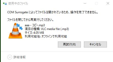 COM Surrogateによってファイルは開かれているため操作を完了できません ?!