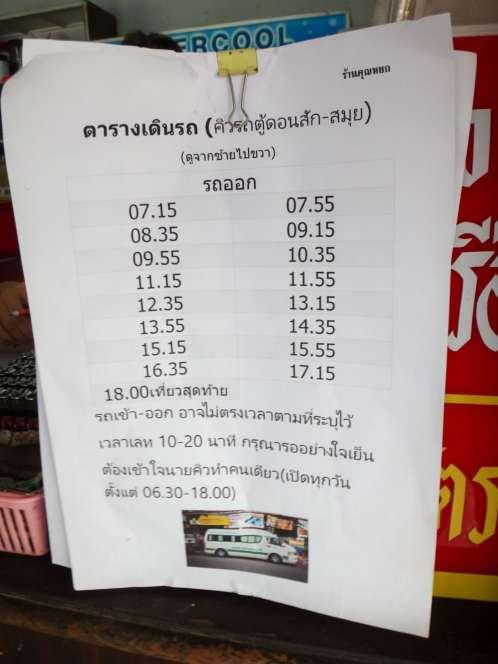 Donsak 行きミニバス時刻表