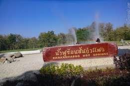 サンカンペン温泉