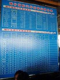 カシュガール駅列車時刻表
