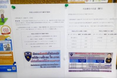 日本領事館内の情報