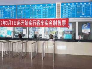 河口バスターミナル時刻表
