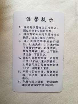 支那鉄道の切符はネットで予約できるが、紙切符を得るために結局駅で並ばなければならない: 昆明-列車-深圳へ