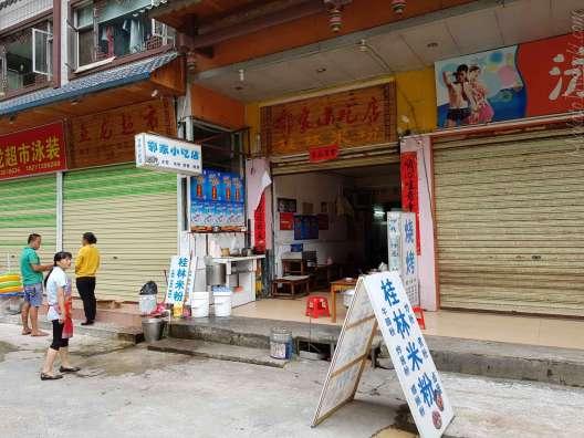 龍勝温泉の店