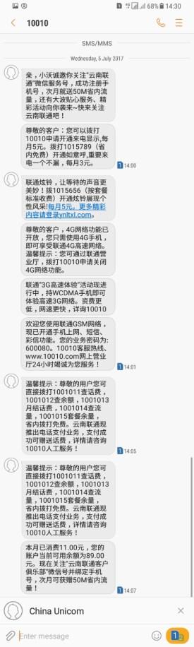 SMSの記録