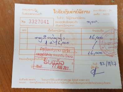 観光振興税 16000K?
