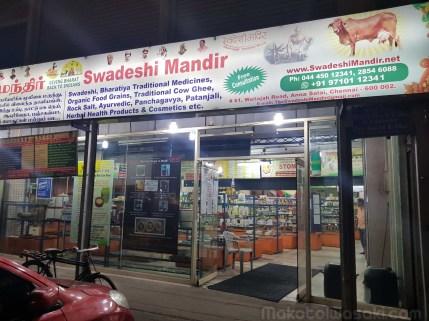 Swadeshi Mandir