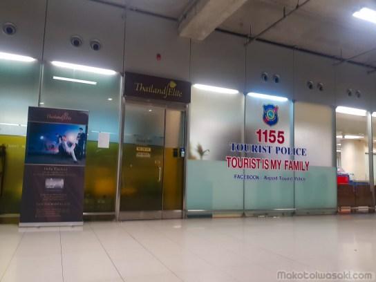 スワンナプーム空港のツーリストポリス