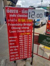 チェンコン行きバス時刻表