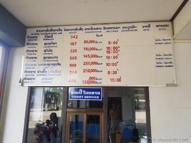 Bokeo バスターミナル発の時刻表