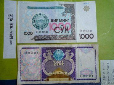 ウズベキスタン紙幣