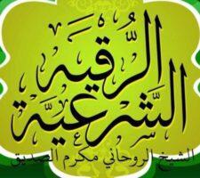 الرقية الشرعية الشيخ الروحاني مكرم الصديق