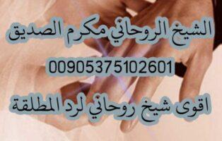 اقوى شيخ روحاني لرد المطلقة 00905375102601