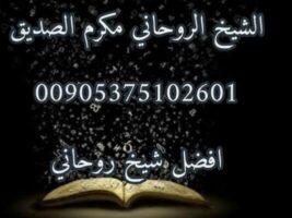 شيخ روحاني يقبل الدفع بعد النتيجة 00905375102601