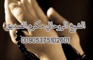 جلب الحبيب اقوى شيخ روحاني 00905375102601