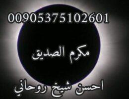 اقوى شيخ روحاني لفك السحر 00905375102601