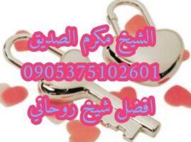 اصدق شيخ روحاني لجلب الحبيب 00905375102601