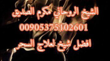 افضل شيخ روحاني لعلاج السحر 00905375102601