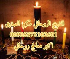 اقوى شيخ روحاني في الامارات 00905375102601
