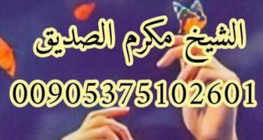 شيخ روحاني مغربي الشيخ مكرم الصديق