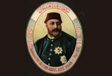 sultan abdulaziz 1