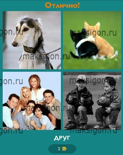 Ответы игры 4 фото 1 слово Угадай слово с 96 по 100 ...