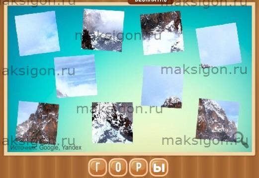 Ответ на 81, 82, 83, 84, 85 уровень игры Что на картинке ...