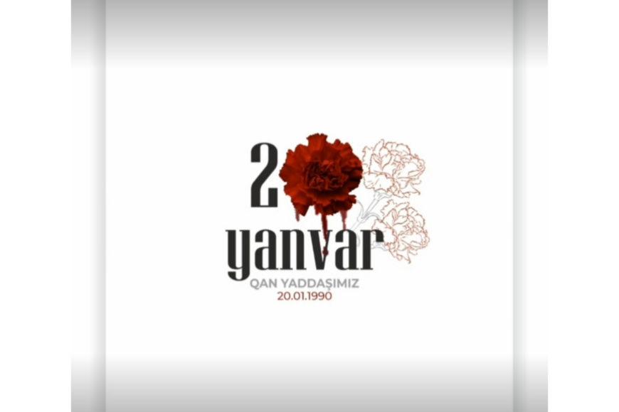 31 год со дня трагедии  «20 января»