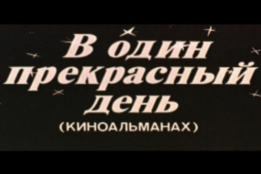 Фильм «В один прекрасный день»