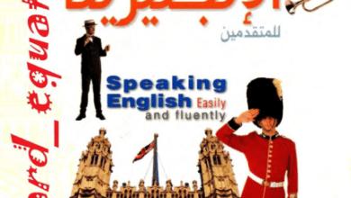 كتاب المحادثة والحوار في اللغة الإنجليزية