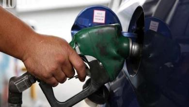 تخفيض أسعار البنزين