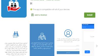 تطبيق صحة مصر
