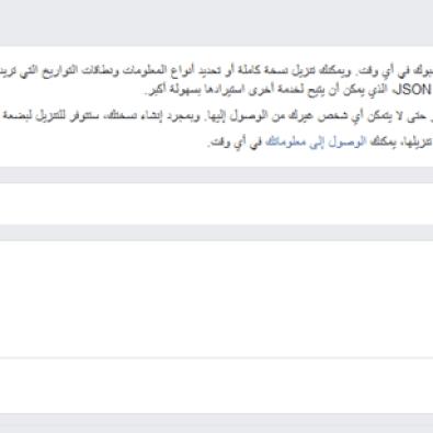 جهات الاتصال التي فقدتها من الفيسبوك