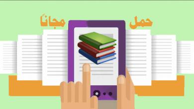 افضل تطبيق تحميل كتب