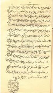 Handwriting of Shah Ahmed Saeed Mujaddidi